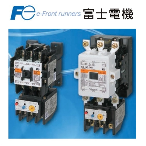 富士電機 接觸器