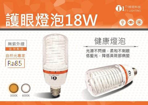 Taiwan Ccfl Energy Saving Bulbs Taiwantrade Com