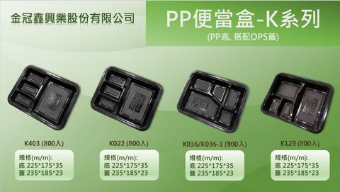 PP便當盒