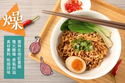 Appetizing Spicy Dry Noodles