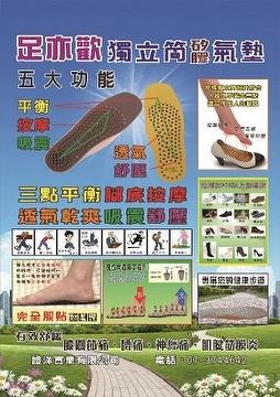 足亦欢独立筒气垫式鞋垫