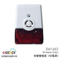 ZM1602有声警报器(AC电源)Z-Wave Siren and Strobe Alarm (AC Power)