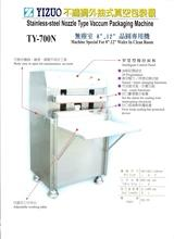 TY-700N Taiwan Yizuo Nozzle Type Vacuum Packaging Machine