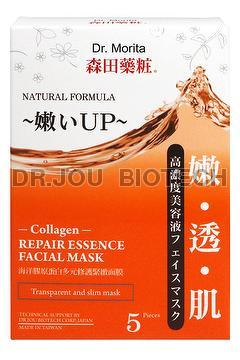 Collagen Repair Essence Facial Mask