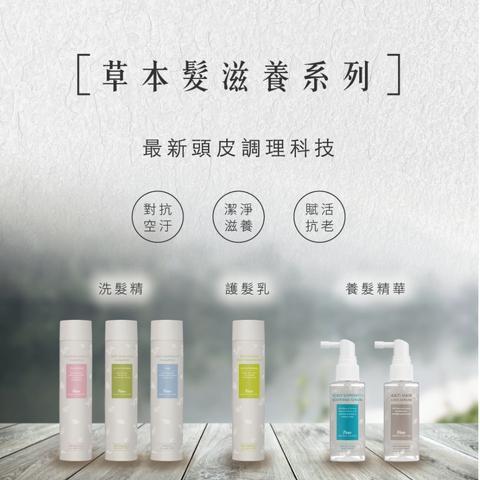 Fees法緻 草本髮品系列/頭皮精華液/洗髮精/潤髮乳/頭髮生長/開放樣品領取