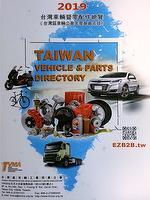 2019台灣車輛暨零配件總覽(Taiwan vehicle & Parts directory)