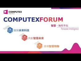 2019 COMPUTEX Forum - AI Session – 建構智慧物聯 AI and IoT have evolved into AIoT, which drives innovation and development in various areas. From customization, we can create an overall efficient solution and develop industrial growth momentum. AI與IoT已匯流進化為AIoT(智慧物聯),帶動如智慧交通、智慧城市等領域創新發展,從客製化打造整體高效解決方案,發展產業成長動能。 Speakers: Intel, Trend Micro, NXP, Advantech, CyberLink, Supermicro *Due to copyright restrictions, some speeches cannot be published in public. Thank you for your understanding. 因版權問題,部分主講人演講片段不公開,敬請見諒。