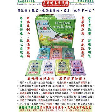 Taiwan Zhengdiang Grass Energy Soup | Taiwantrade