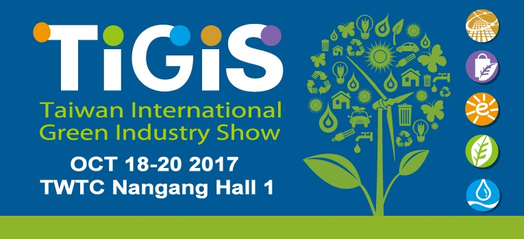 2017 Taiwan International Green Industry Show