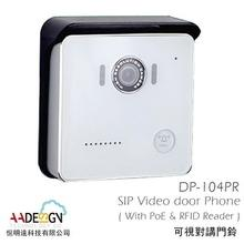 IP Intercom with PoE and RFID reader