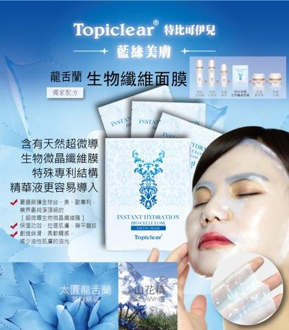 Instant Hydration Bio-Cellulose Facial Mask