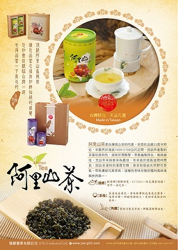 Alishan High Mountain Tea