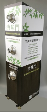 Biodoor - the whole body deodorizer