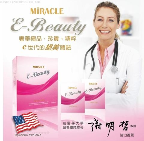 E-Beauty, nutrition formula for recovery