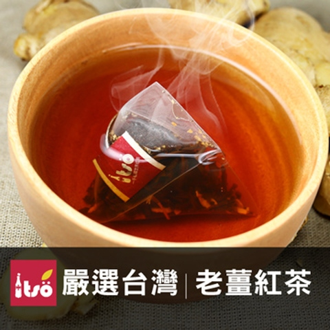 Taiwan Ginger Black Tea