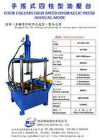 FOUR COLUMN HIGH SPEED HYDRAULIC PRESS MANUAL MODE