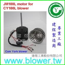CY100 blower and JM100L motor