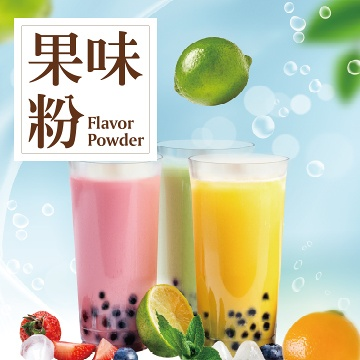 Fruit Flavor / Fruit & Tea Flavor Powder