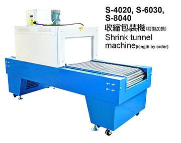 S-4020~S-8040 Shrink Tunnel Machine (Length by order)
