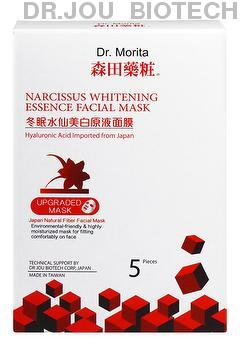 Narcissus Whitening Essence Facial Mask
