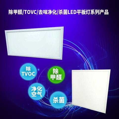 Indoor LED Flat Panel Air Purifying Light