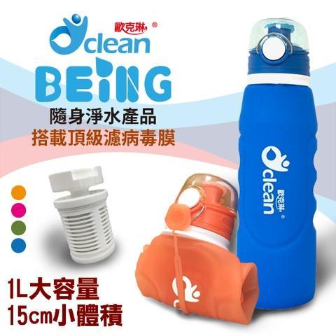Oclean Being Foldable Filter Bottle