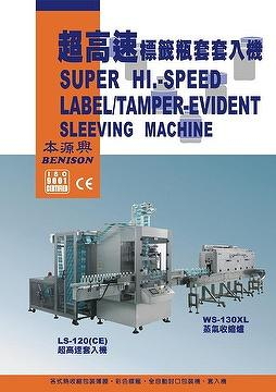 SUPER HI-SPEED LABEL/TAMPER-EVIDENT SLEEVING MACHINE