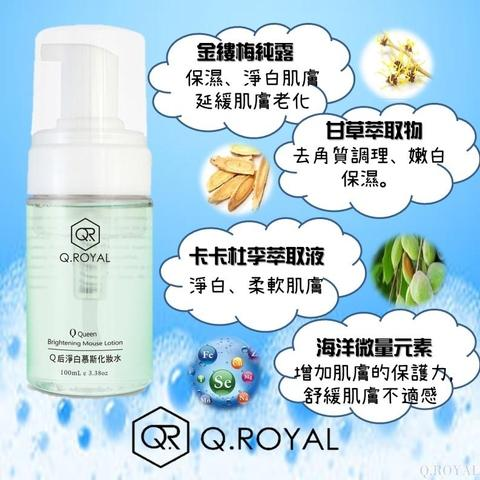 [Q.ROYAL]Q Queen Brightening Mousse Lotion