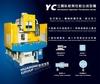 中大長條型嵌合件及導線產品最佳好選擇!!!