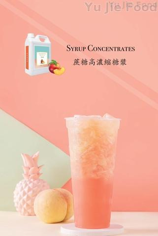 蔗糖液濃縮果汁Syrup Concentrates