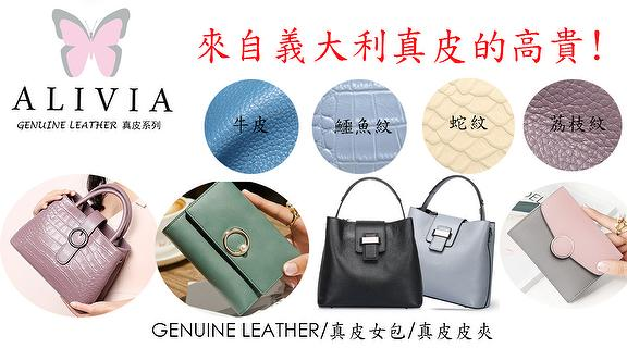 ALIVIA GENUINE LEATHER