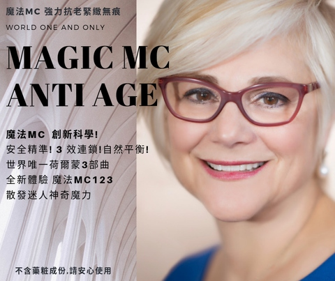 Magic MC123 Serum Skin Care Concentrate