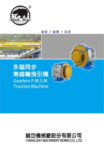 Gearless  P.M.S.M Traction  Machine