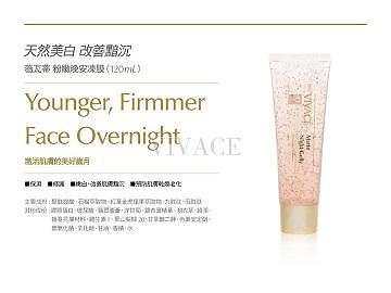 Night anti-oxidation whitening facial mask 120ml