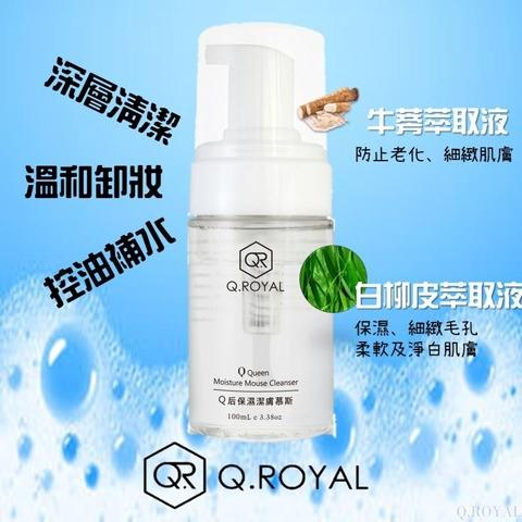 [Q.ROYAL]Q Queen Moisture Mouse Cleanser