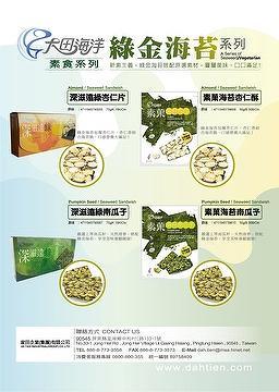 Seaweed sanwich