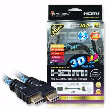 High Speed HDMI Braided Cable with Ethernet-2M