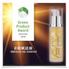 Miracle Oil Essence, Green Product Award Selection