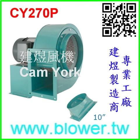 Centrifugal Industrial Fan Blower