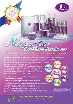 New Your Face Pure natural plant series of skin care