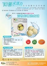 Sil-Clean Bacteria Killing Washing Ball for Washing Machine 3 balls per set