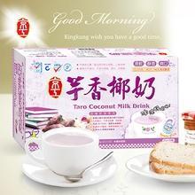 Taro Coconut Milk Drink