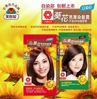 Maywufa Sunflower Colouring Cream