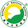 SNQ國家品質標章
