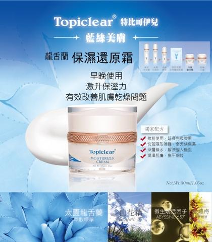Topiclear Revitalize Moisturizer