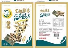 Seaweed Sandwich-Black Sugar Cashew Nuts Crisp Yummy Snack