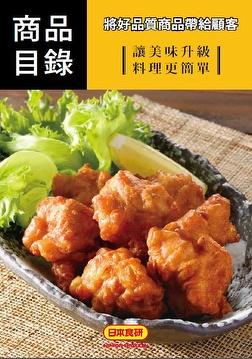 台灣食研商品型錄