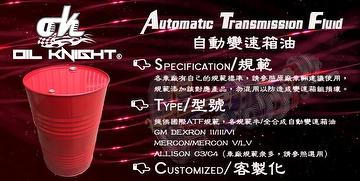 Oil Knight - Automotive Transmission Oil ATF