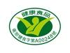 Certificate of Health Food