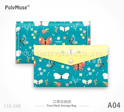 【PolyMuse】口罩收納袋,長型(DB-DL),A04